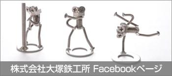 株式会社大塚鉄工所 Facebookページ